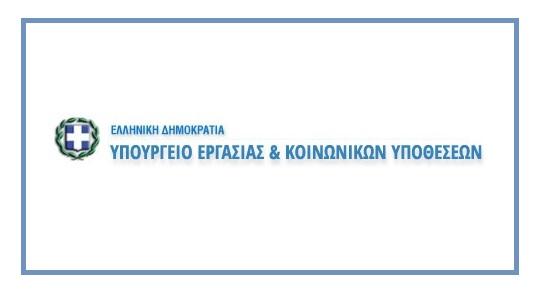 Προθεσμίες Υποβολής Δηλώσεων Αναστολής Συμβάσεων Εργασίας Εργαζομένων & Ορθών Επαναλήψεων, για το μήνα Ιούνιο 2021