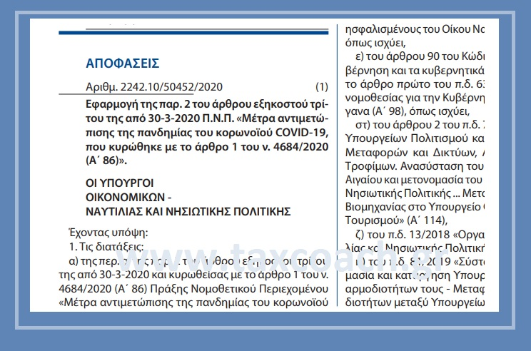 KYA 2242: Εφαρμογή διατάξεων για την αναστολή συμβάσεων ναυτολόγησης ναυτικών σε πλοία
