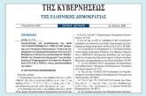 """A. 1173: Τροποποίηση απόφασης του Υπουργού Οικονομικών -Τύπος και περιεχόμενο των χρησιμοποιουμένων από τη ΔΟΥ Μοσχάτου εντύπων στα υποσυστήματα """"Έσοδα– Έξοδα'' και """"Δικαστικών Ενεργειών'' του ΟΠΣΦ ή TAXIS"""