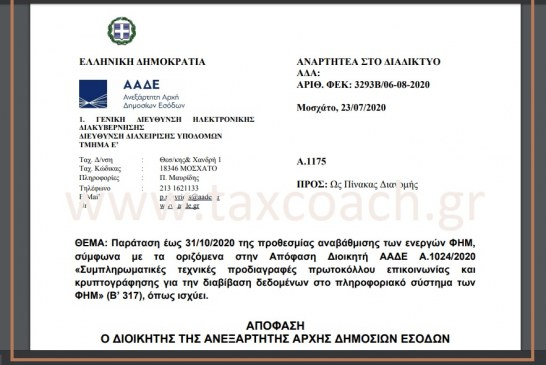 Α. 1175: Παράταση έως 31.10.2020 της προθεσμίας αναβάθμισης των ενεργών ΦΗΜ, σύμφωνα με τα οριζόμενα στην απόφαση Διοικητή ΑΑΔΕ Α.1024