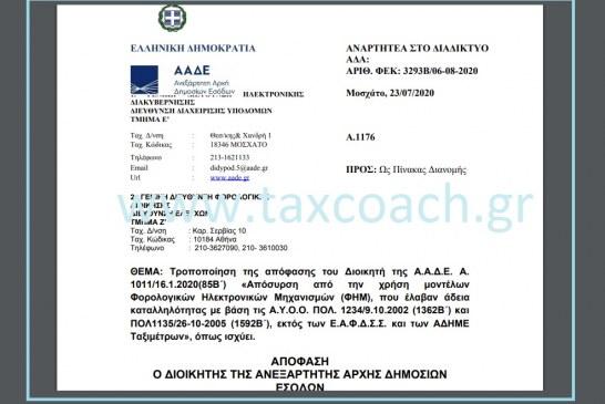 Α. 1176: Τροποποίηση απόφασης – Απόσυρση από την χρήση μοντέλων ΦΗΜ… εκτός των Ε.Α.Φ.Δ.Σ.Σ. και των ΑΔΗΜΕ Ταξιμέτρων