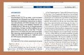 Α. 1181: Τροποποίηση απόφασης του Διοικητή της ΑΑΔΕ για τον καθορισμό των καταλόγων σχετικά με τις Δηλωτέες Δικαιοδοσίες…
