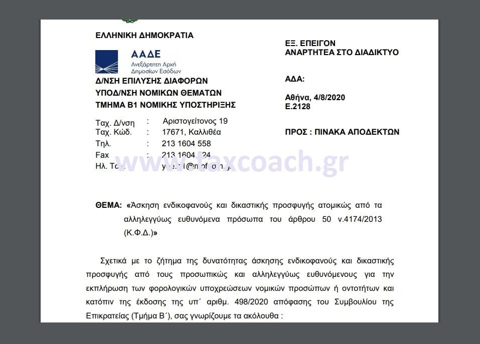 Ε. 2128: Άσκηση ενδικοφανούς και δικαστικής προσφυγής ατομικώς από τα αλληλεγγύως ευθυνόμενα πρόσωπα του άρθρου 50 ν.4174/13 (ΚΦΔ)