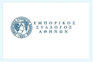 Εμπορικός Σύλλογος Αθηνών: Στοχευμένα, θετικά αλλά όχι αρκετά, τα μέτρα που εξήγγειλε ο Πρωθυπουργός