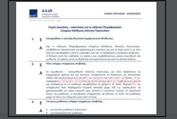 ΑΑΔΕ: Συχνές Ερωτήσεις Απαντήσεις (ενημερωμένο με 1192_2020) περί Μισθωτηρίων Ακινήτων