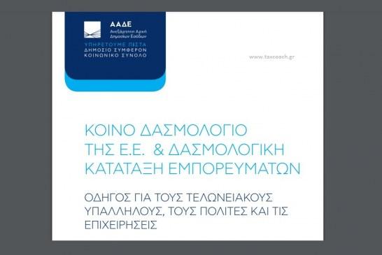 Οδηγός ερωτήσεων – απαντήσεων σχετικά με τη δασμολογική κατάταξη εμπορευμάτων στο Κοινό Δασμολόγιο της Ε.Ε.