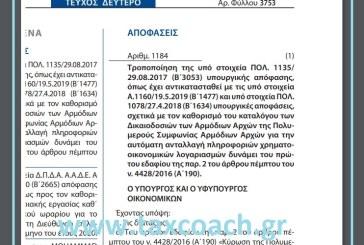 Α. 1184: Τροποποίηση της ΠΟΛ. 1135/17, όπως έχει αντικατασταθεί με τις υπό στοιχεία Α.1160/19 (Β΄1477) και υπό στοιχεία ΠΟΛ. 1078/18
