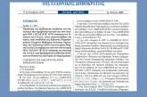 Α. 1209: Παράταση της προθεσμίας υποβολής των δηλώσεων… περί υποβολής της Δήλωσης Πληροφοριακών Στοιχείων Μίσθωσης Ακίνητης Περιουσίας, της Δήλωσης COVID για τους μήνες Μάρτιο έως και Σεπτέμβριο και από την υπό στοιχεία ΠΟΛ.1187/17 περί βραχυχρόνιας μίσθωσης ακινήτων.