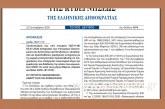 ΓΔΟΥ 219: Τροποποίηση της ΓΔΟΥ 148- Διαδικασία και προϋποθέσεις χορήγησης ενίσχυσης με τη μορφή επιστρεπτέας προκαταβολής σε επιχειρήσεις που επλήγησαν οικονομικά λόγω κορωνοϊού, κατά τους μήνες Μάρτιο, Απρίλιο και Μάιο 2020.