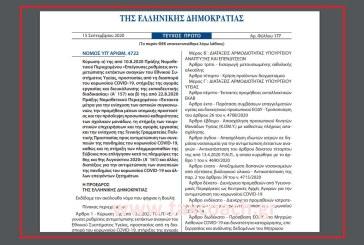 Δημοσιεύτηκε ο Ν. 4722/20, με πλήθος θεμάτων σχετικά με την αντιμετώπιση του κορωνοϊού