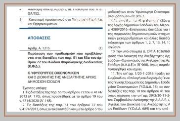 Α. 1215 /25-09-2020: Παράταση των προθεσμιών που προβλέπονται με τις διατάξεις των παραγράφων 51 και 53α του άρθρου 72 του ΚΦΔ.