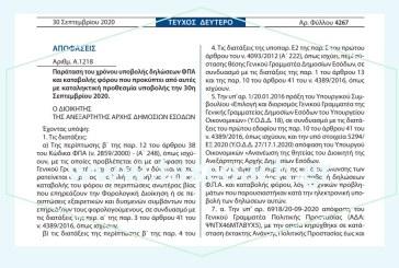 Α. 1218 /20: Παράταση του χρόνου υποβολής δηλώσεων ΦΠΑ και καταβολής φόρου που προκύπτει από αυτές με καταληκτική προθεσμία υποβολής την 30η Σεπτεμβρίου 2020