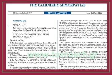 Α. 1221/20: Τροποποίηση απόφασης Γενικής Γραμματείας Δημοσίων Εσόδων (Γ.Γ.Δ.Ε.) 1167/2015.