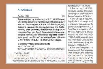 Α. 1227: Τροποποίηση της Α.1138/20 – Καθορισμός της έκτασης εφαρμογής, του χρόνου και της διαδικασίας ηλεκτρονικής διαβίβασης δεδομένων στην ΑΑΔΕ, καθώς και κάθε άλλου αναγκαίου θέματος για την εφαρμογή διατάξεων του άρθρου 15Α του ν.4174/13 (ΚΦΔ).