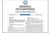 Α. 1231: Τύπος και περιεχόμενο της δήλωσης φόρου κατά την έξοδο και κάθε άλλη αναγκαία λεπτομέρεια για την εφαρμογή του άρθρου 66Α του ν. 4172/13.