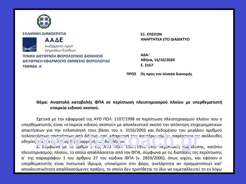 Ε. 2167 /20: Αναστολή καταβολής ΦΠΑ σε περίπτωση πλειστηριασμού πλοίου με υπερθεματιστή εταιρεία ειδικού σκοπού.