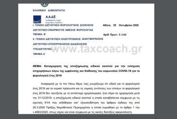 Ε. 2168: Καταχώρηση της αποζημίωσης ειδικού σκοπού για την ενίσχυση επιχειρήσεων λόγω της εμφάνισης και διάδοσης του κορωνοϊού COVID-19 για το φορολογικό έτος 2019