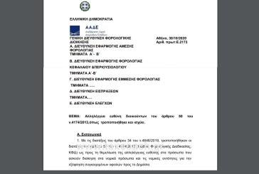 Ε. 2173: Αλληλέγγυα ευθύνη διοικούντων του άρθρου 50 του ν.4174/2013,όπως τροποποιήθηκε και ισχύει.