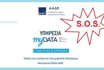 ΑΑΔΕ: Εγχειρίδιο Χρήσης myDATA και Συχνές Ερωτήσεις και Απαντήσεις γενικές και τεχνικής φύσεως – SOS