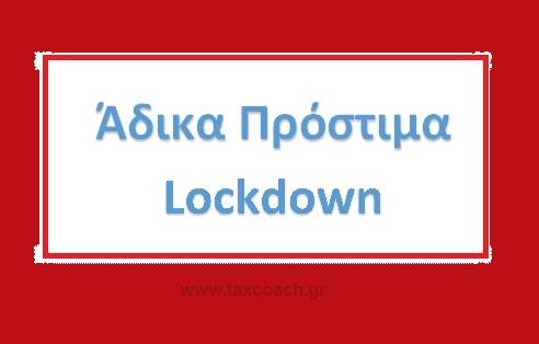Αφορά τους Επαγγελματίες στα πλαίσια του lockdown – update 13 Νοε.
