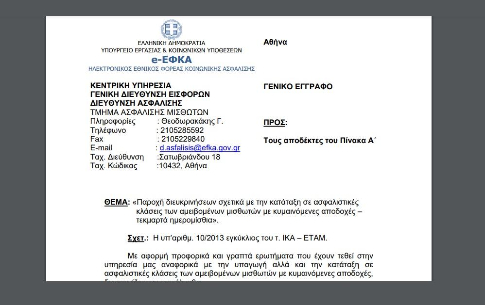 ΕΦΚΑ, 304941: Παροχή διευκρινήσεων σχετικά με την κατάταξη σε ασφαλιστικές κλάσεις των αμειβομένων μισθωτών με κυμαινόμενες αποδοχές τεκμαρτά ημερομίσθια.