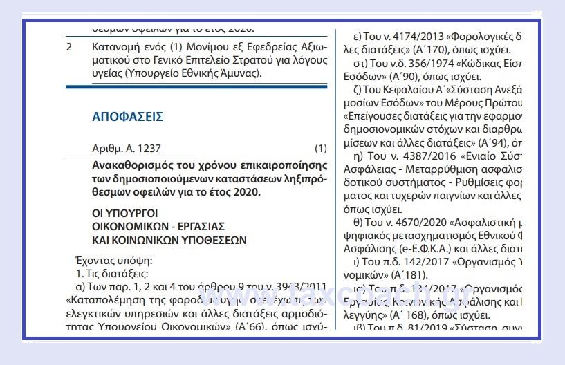 Α. 1237 /20: Ανακαθορισμός του χρόνου επικαιροποίησης των δημοσιοποιούμενων καταστάσεων ληξιπρόθεσμων οφειλών για το έτος 2020.
