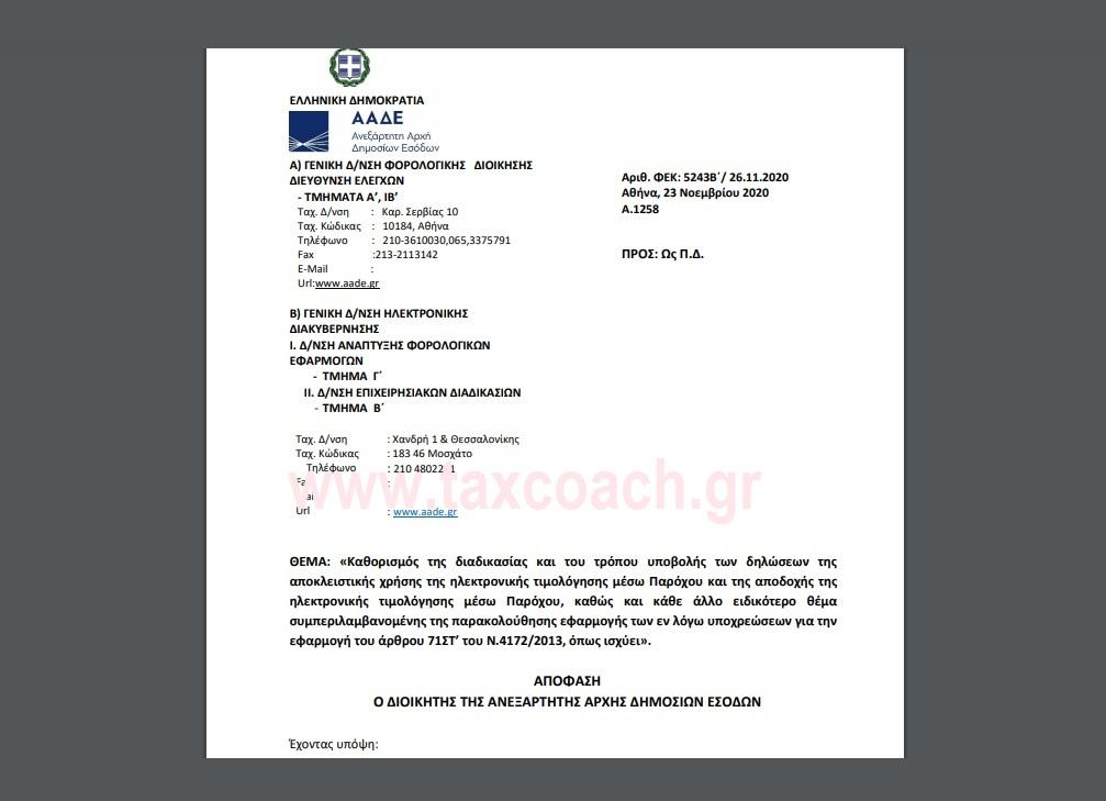Α. 1258: Καθορισμός της διαδικασίας και του τρόπου υποβολής των δηλώσεων της αποκλειστικής χρήσης της ηλεκτρονικής τιμολόγησης μέσω Παρόχου και της αποδοχής της ηλεκτρονικής τιμολόγησης μέσω Παρόχου, καθώς …
