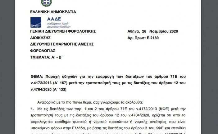 Ε. 2189: Παροχή οδηγιών για την εφαρμογή των διατάξεων του άρθρου 71Ε του ν.4172/13 μετά την τροποποίησή τους με τις διατάξεις του άρθρου 12 του ν.4704/20.
