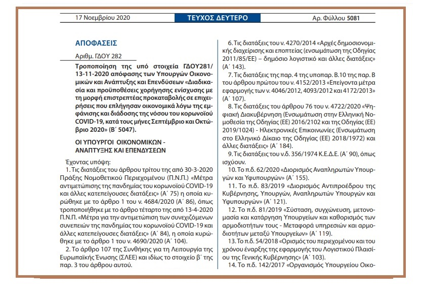 ΓΔΟΥ 282: Τροποποίηση της ΓΔΟΥ 281- Διαδικασία και προϋποθέσεις χορήγησης ενίσχυσης με τη μορφή επιστρεπτέας προκαταβολής, λόγω της εμφάνισης και διάδοσης της νόσου του κορωνοϊού, κατά τους μήνες Σεπτέμβριο και Οκτώβριο 2020.