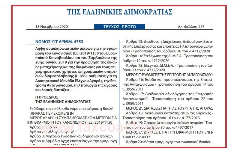 Δημοσιεύτηκε ο Ν. 4753, ο οποίος περιέχει και σημαντικές Διατάξεις του Υπ.Οικ.