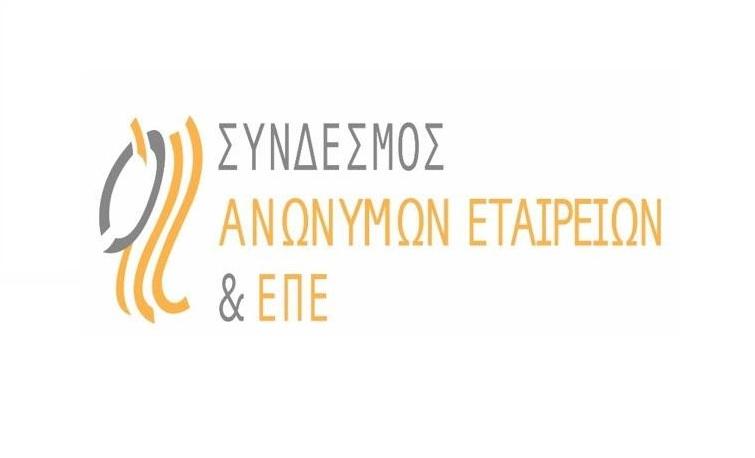 Σύνδεσμος ΑΕ & ΕΠΕ: Τα καταστήματα πρέπει να ανοίξουν!
