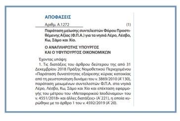 Α.1272 : Παράταση μείωσης συντελεστών ΦΠΑ για τα νησιά Λέρο, Λέσβο, Κω, Σάμο και Χίο.