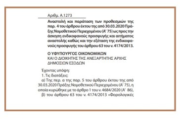 Α. 1273 /20: Αναστολή και παράταση των προθεσμιών της παρ. 4 του άρθρου έκτου της από 30.03.2020 ΠΝΠ ως προς την άσκηση ενδικοφανούς προσφυγής και αιτήματος αναστολής καθώς και την εξέταση της ενδικοφανούς προσφυγής του άρθρου 63 του ν. 4174/13.