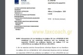 Ε. 2198: Διευκρινίσεις επί των διατάξεων του άρθρου 291 του ν.4738/20 αναφορικά με την επανένταξη πληγέντων από την πανδημία του κορωνοϊού COVID19 στις ρυθμίσεις …