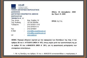Ε. 2205: Οδηγίες σχετικά με την εφαρμογή διατάξεων της παρ. 4 του άρθρου 26 του ν. 4172/13, μετά την τροποποίηση με το άρθρο 15 του ν.4646/19, για τη φορολογική μεταχείριση των επισφαλών απαιτήσεων.