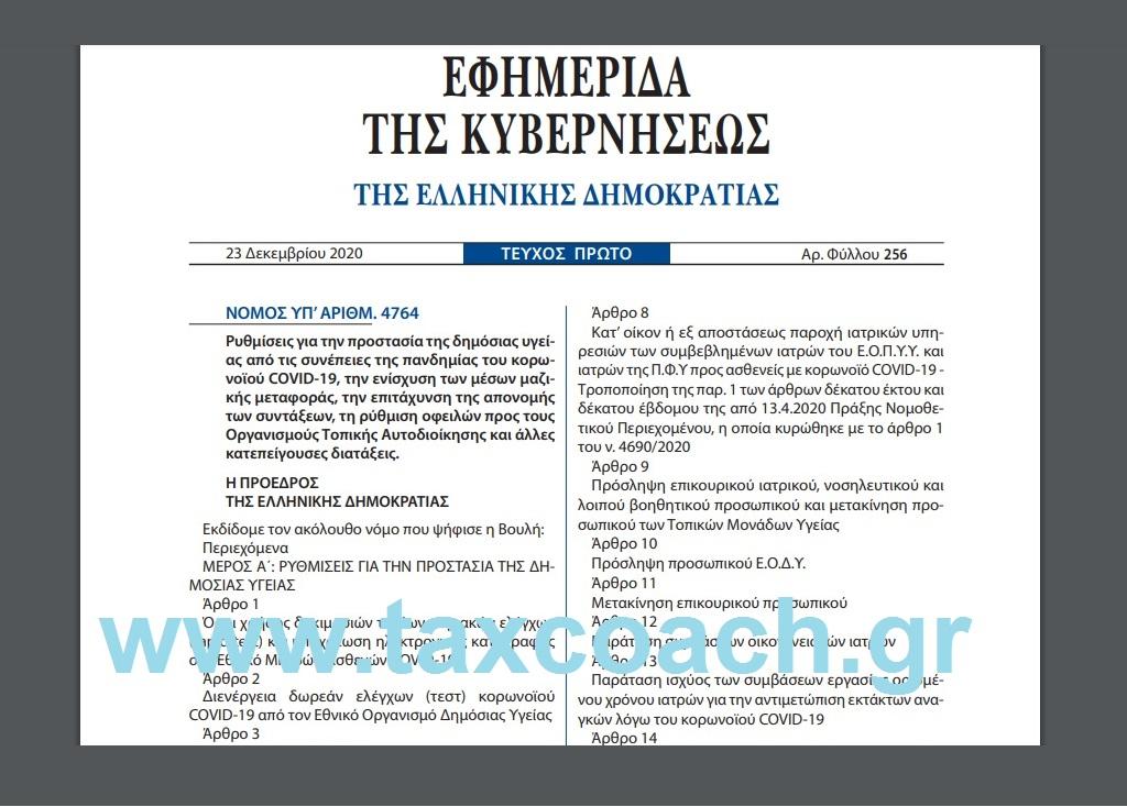 Ο νέος Νόμος 4764/20, ο οποίος περιλαμβάνει σημαντικές διατάξεις του υπουργείου οικονομικών, φορολογικές ρυθμίσεις, εργασιακές, όπως και άλλων υπουργείων