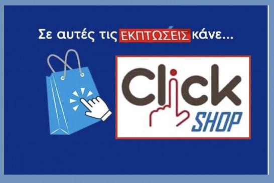 Ενημέρωση ΕΒΕΠ με απαντήσεις σε 11 ερωτήσεις για τη μέθοδο αγορών εντός καταστήματος με ραντεβού – click in shop