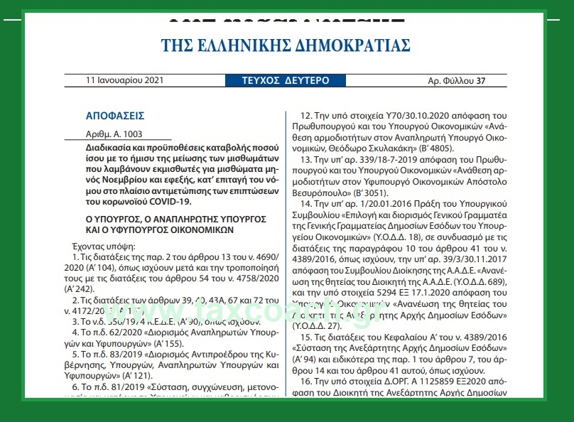 Α. 1003: Διαδικασία και προϋποθέσεις καταβολής ποσού ίσου με το ήμισυ της μείωσης των μισθωμάτων που λαμβάνουν εκμισθωτές για μισθώματα μηνός Νοεμβρίου και εφεξής, στο πλαίσιο αντιμετώπισης των επιπτώσεων του κορωνοϊού.