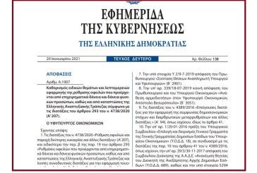 Α. 1007 /21: Καθορισμός θεμάτων και λεπτομερειών εφαρμογής της ρύθμισης οφειλών που προέρχονται από δάνεια, καθώς και από καταπτώσεις της Ελληνικής Αναπτυξιακής Τράπεζας.