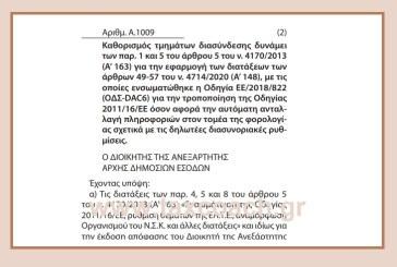 A. 1009 /21: Αφορά την αυτόματη ανταλλαγή πληροφοριών στον τομέα της φορολογίας σχετικά με τις δηλωτέες διασυνοριακές ρυθμίσεις.