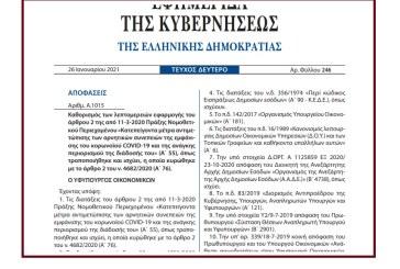 Α.1015: Καθορισμός των λεπτομερειών εφαρμογής του άρθρου 2 της από 11-3-2020 ΠΝΠ -Κατεπείγοντα μέτρα αντιμετώπισης των αρνητικών συνεπειών της εμφάνισης του κορωνοϊού…