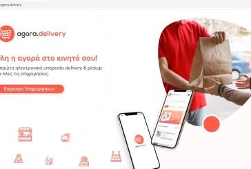 agoradelivery της Περιφέρειας Αττικής: Πάνω από 500 καταστήματα εγγράφηκαν, κατά το πρώτο δεκαήμερο λειτουργίας της