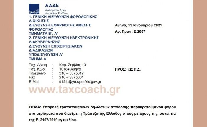Ε. 2007 /21: Υποβολή τροποποιητικών δηλώσεων απόδοσης παρακρατούμενου φόρου στα μερίσματα που διανέμει η ΤτΕ στους μετόχους της.