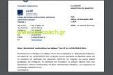 Ε. 2010 /21, περί Απόσυρσης ταμειακών, ρύθμισης θεμάτων υποβολής συγκεντρωτικών καταστάσεων.