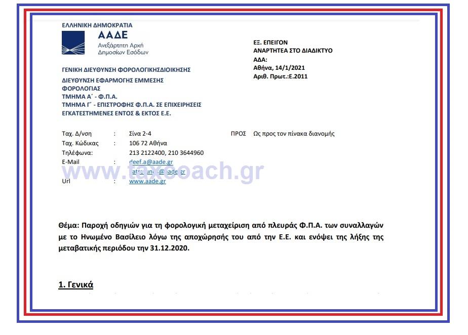 Ε. 2011 /21: Παροχή οδηγιών για τη φορολογική μεταχείριση από πλευράς ΦΠΑ των συναλλαγών με το ΗΒ λόγω της αποχώρησής του από την Ε.Ε. και ενόψει της λήξης της μεταβατικής περιόδου την 31.12.2020.