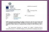 Ε. 2012/21: Κοινοποίηση διατάξεων άρθρων του ν. 4764/20 – Μετάθεση της έναρξης ισχύος των άρθρων 1-265 του ν. 4738/20 Ρύθμιση οφειλών και παροχή δεύτερης ευκαιρίας και άλλες διατάξεις.