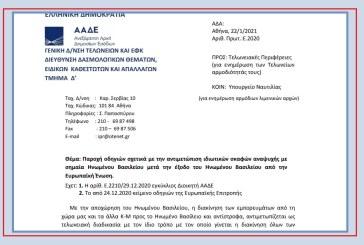 Ε. 2020 /21: Παροχή οδηγιών σχετικά με την αντιμετώπιση ιδιωτικών σκαφών αναψυχής με σημαία ΗΒ μετά την έξοδο του Ηνωμένου Βασιλείου από την Ε.Ε.