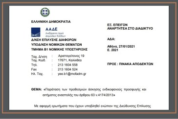 Ε. 2021 /21: Παράταση των προθεσμιών άσκησης ενδικοφανούς προσφυγής και αιτήματος αναστολής του άρθρου 63 ν.4174/13.