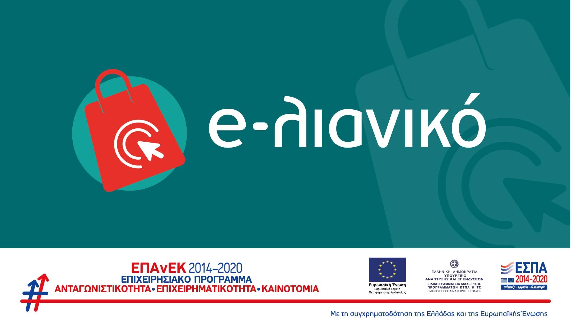 Προκήρυξη Προγράμματος e-λιανικό για επιδότηση e-shop. Από 22 Φεβρ. οι Αιτήσεις.