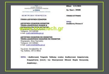 ΕΦΚΑ, 39588 (02.02.2021): Διαδικτυακή Υπηρεσία Έκδοσης ενιαίου Αποδεικτικού Ασφαλιστικής Ενημερότητας του Ηλεκτρονικού Εθνικού Φορέα Κοινωνικής Ασφάλισης.